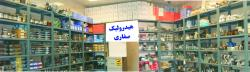 فروش پمپ هیدرولیک  تعمیر پمپ هیدرولیک  - تهران