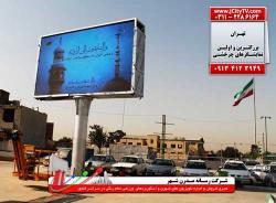 تلویزیون های غول پیکر شهری  - اصفهان