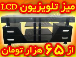 اخذ نمایندگی فروش شهرستان میز تلویزیون  - تهران