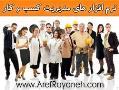 نرم افزار حسابداری  مدیریت و پزشکی  - تهران