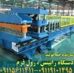 سازنده دستگاه تولید رابیتس آمارد ماشین