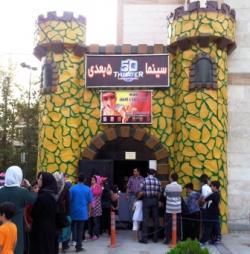 ساخت فروش سینما 6  5 بعدی جدید قابل حمل  - تهران