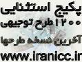 بانک طرح توجیهی با حدود 1400 طرح تجاری  - تهران