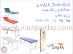 تخت ماساژ با پایه های محکم و رنگ های مت - تهران