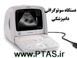 فروش دستگاه سونوگرافی دامپزشکی
