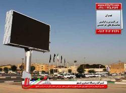 تلویزیون شهری تبلیغاتی فول کالر  - اصفهان