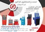 فروش اقساطی انژکتورشور اولتراسونیک  - تهران