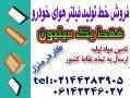 فروش خط تولید فیلتر هوای خودرو با تضمین  - تهران