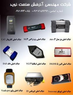 فروش دیاگ خودرو  فروش عیب یاب خودرو  - تهران