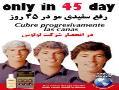 رفع سفیدی مو در 45 روز بدون بازگشت  - تهران