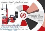 فروش لاستیک درار و بالانس قیمت استثنایی - تهران