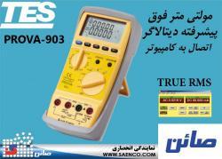 مولتیمتر 2کاناله مولتی متر2کاناله prova  - تهران
