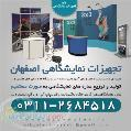 تجهیزات نمایشگاهی اصفهان