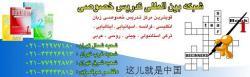 اموزش تدریس خصوصی زبان فرانسه فشرده در  - تهران