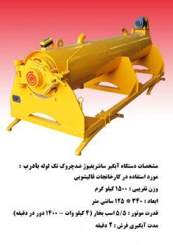 فروش دستگاه قالیشویی ماشین سازی عزیزی  - تهران