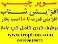 افزایش شتاب چیپ تیونینگ 206  - تهران