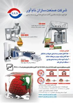 دستگاه قند شکن صنعتی  - تهران