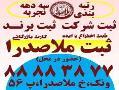 ثبت موسسه ثبت موسسه غیر تجاری ثبت موسسا  - تهران
