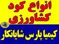 انواع کود کیمیا  - تهران