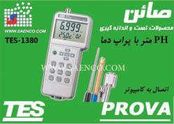ph متر orpمتر اسید سنج  - تهران