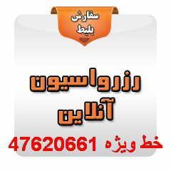 بلیط ارزان مشهد فقط 50000تومان  - تهران