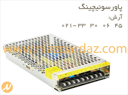 پاور سوئیچینگpower switching