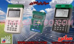 دستگاه اندازه گیری انرژی خورشیدی (سولار  - تهران