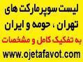 لیست کلیه سوپرمارکت های تهران و ایران 93  - تهران
