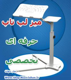 میز لپ تاپ پروتیبل حرفه ای و تخصصی - تهران