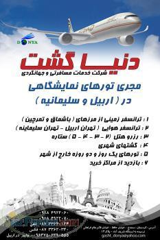 تورهای نمایشگاهی در اربیل و سلیمانیه ( کردستان عراق