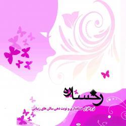 نرم افزار حسابداری و مدیریت سالن زیبایی  - تهران