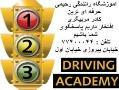 اموزشگاه رانندگی ( اخذ گواهینامه  - تهران