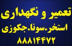 تعمیر استخر سونا جکوزی لوازم  - تهران