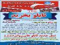 فروش تابلو روان led در شیراز مرودشت زرقان