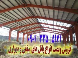 فروش ونصب ساندویچ پانل پلی یورتان پلی استایرن خوزستان