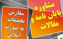 مشاوره پایان نامه و مقالات دانشجویی  - تهران