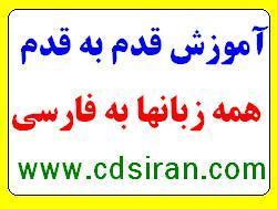 اموزش قدم به قدم زبانها با روش نصرت  - تهران