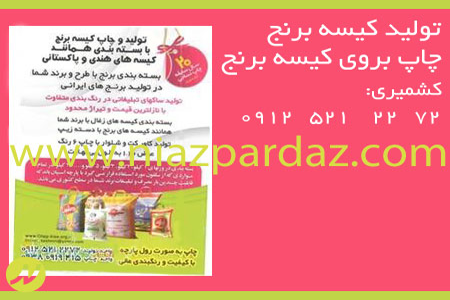 تولید و چاپ کیسه برنج ، چاپ بروی کیسه برنج ایرانی و هندی