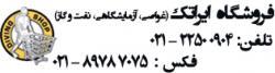 وادرات فروش و اجاره کلیه تجهیزات دراگر المان  - تهران
