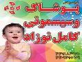سیسمونی نوزاد تاتی  - تهران