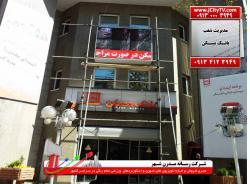 خرید تلویزیون شهری  - اصفهان