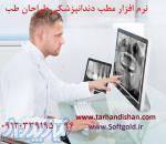 مدیریت مطب و کلینیک