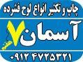 چاپخانه چاپ سی دی  چاپ و رایت دی وی دی  - تهران
