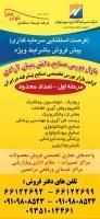 فروش واحد های تجاری و اپارتمان های اداری درخیابان ازاد - تهران