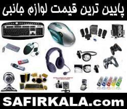 ارزان ترین قیمت فن اسپیکر موس - تهران