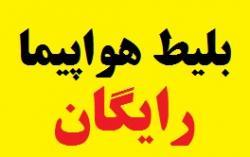 چارترهای همه روزه  - تهران