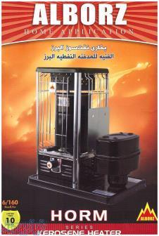 فروش بخاری نفتی بدون دودکش مدل هُرم کارخانه البرز