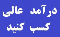اعطای نمایندگی سامانه پیام کوتاه با شرایط ویژه  - تهران