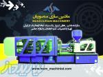 ماشین سازی منصوریان سازنده انواع دستگاه تزریق پلاستیک و ماشین آلات تزریق پلاستیک