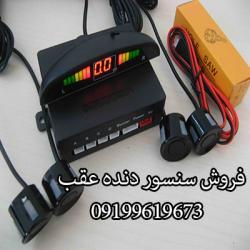 فروش سنسور دنده عقب خودرو  - تهران